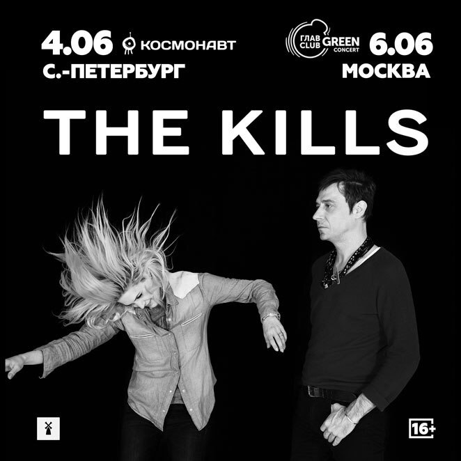 Newly announced shows in Russia, June 2018.
